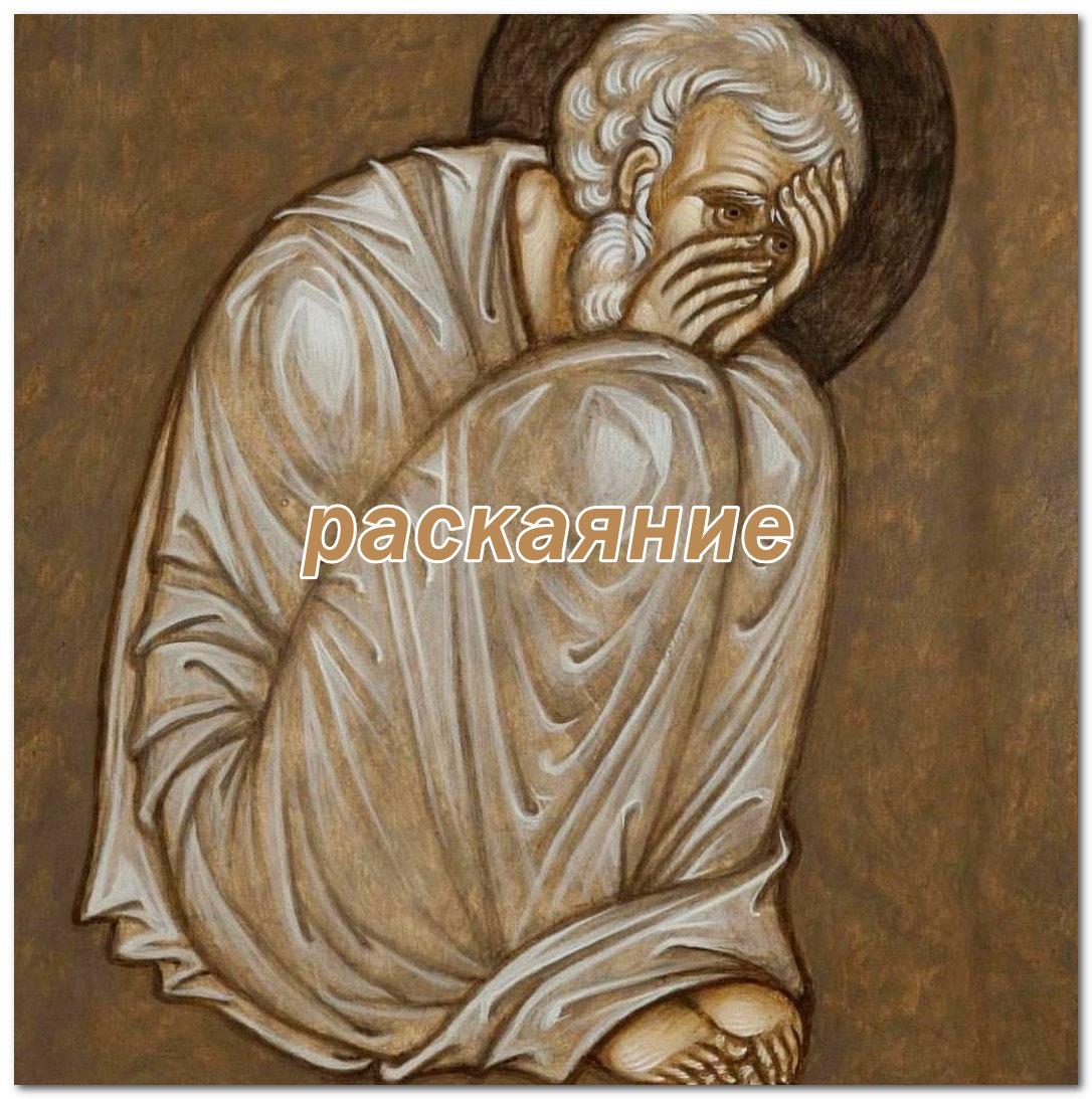 ученик раевского - раскаяние